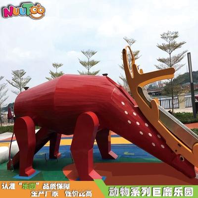 大型景觀游樂設備組合梅花鹿滑梯