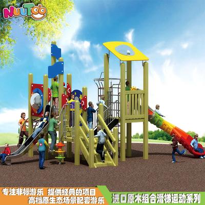 木質組合式滑梯 兒童組合滑梯 戶外游樂設備廠家LT-ZH008
