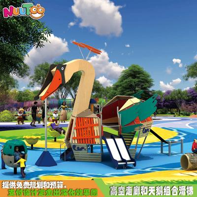天鵝組合滑梯大型戶外非標游樂設施