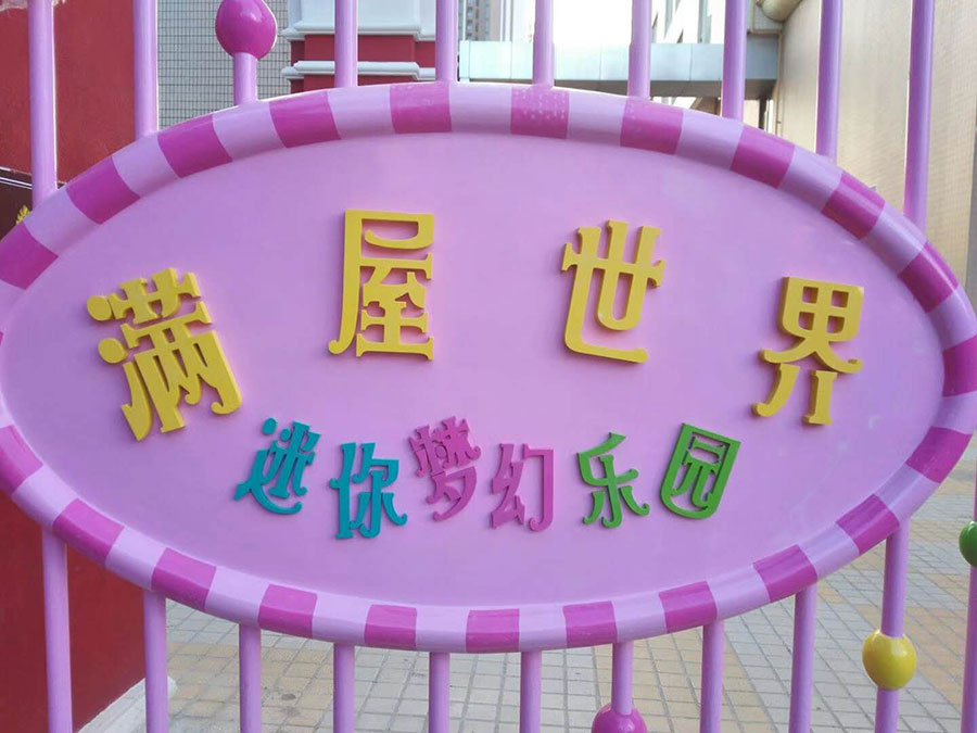 东莞龙凤山庄不锈钢滑梯 (7)