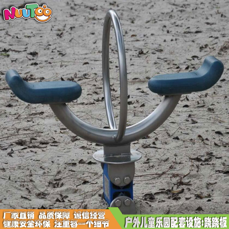 跷跷板+摇马+秋千+滑梯+转椅+转马+儿童游乐设备LT-QB023