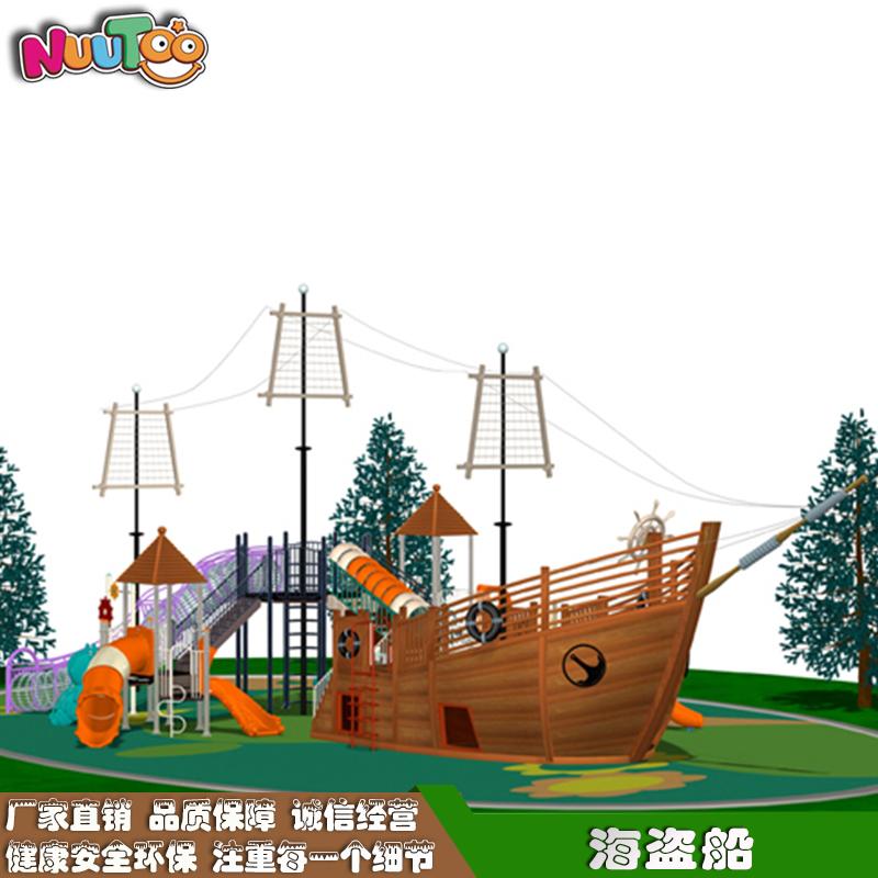 樂圖非標游樂戶外大型海盜船組合游樂
