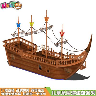 木質海盜船 大型海盜船游樂設施 戶外游樂設備廠家定制LE-HD008