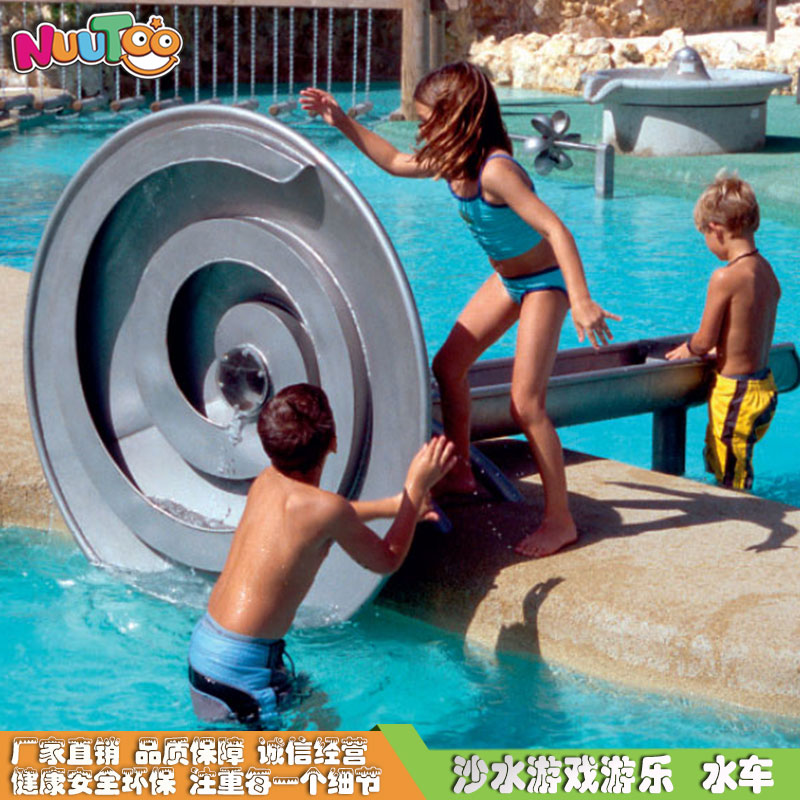 戶外不銹鋼風水輪 流水水車游戲設備