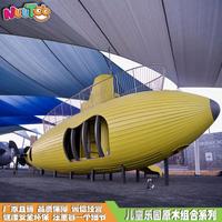 大型户外潜艇非标组合游乐设备 原木组合滑梯儿童游乐设施