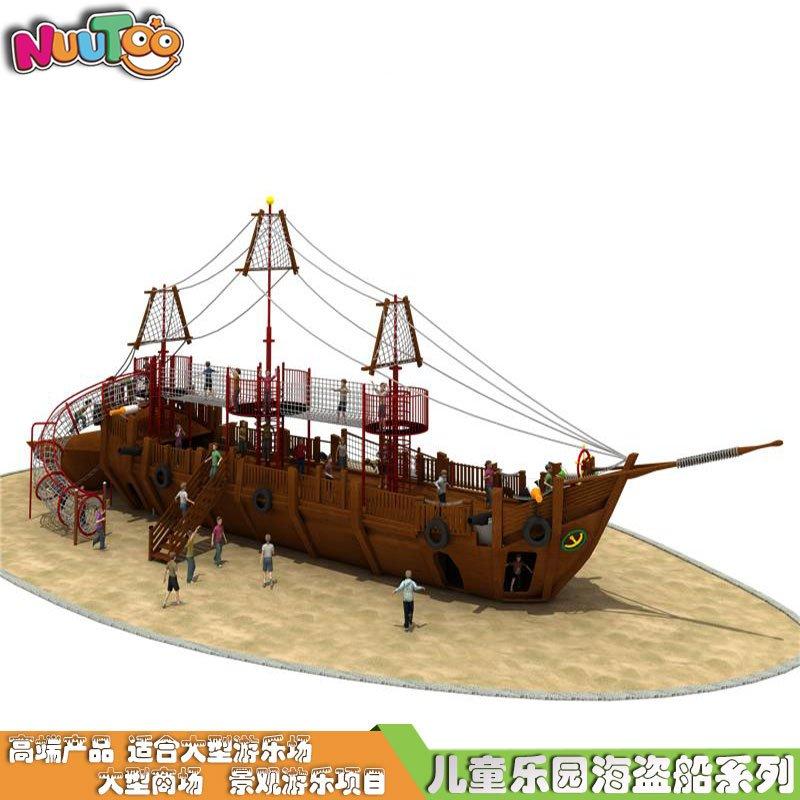 海盜船滑梯 大型戶外海盜船 大型木質非標游樂廠家LE-HD010