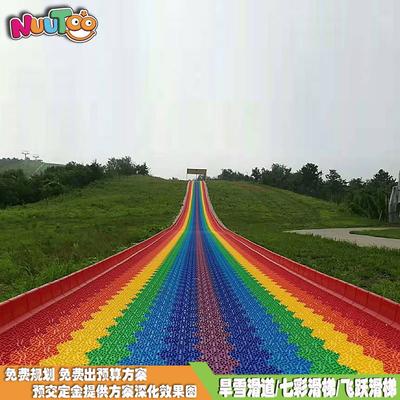 室外假期游玩賺錢神器彩虹滑草 拼接滑道