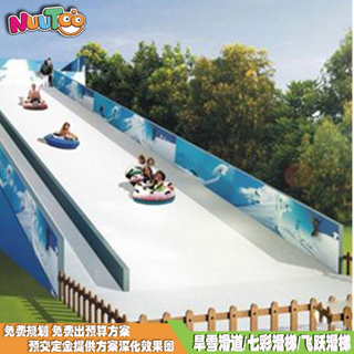 彩虹滑道 七彩滑道 整體規劃設計一站式服務 旱雪滑道廠家