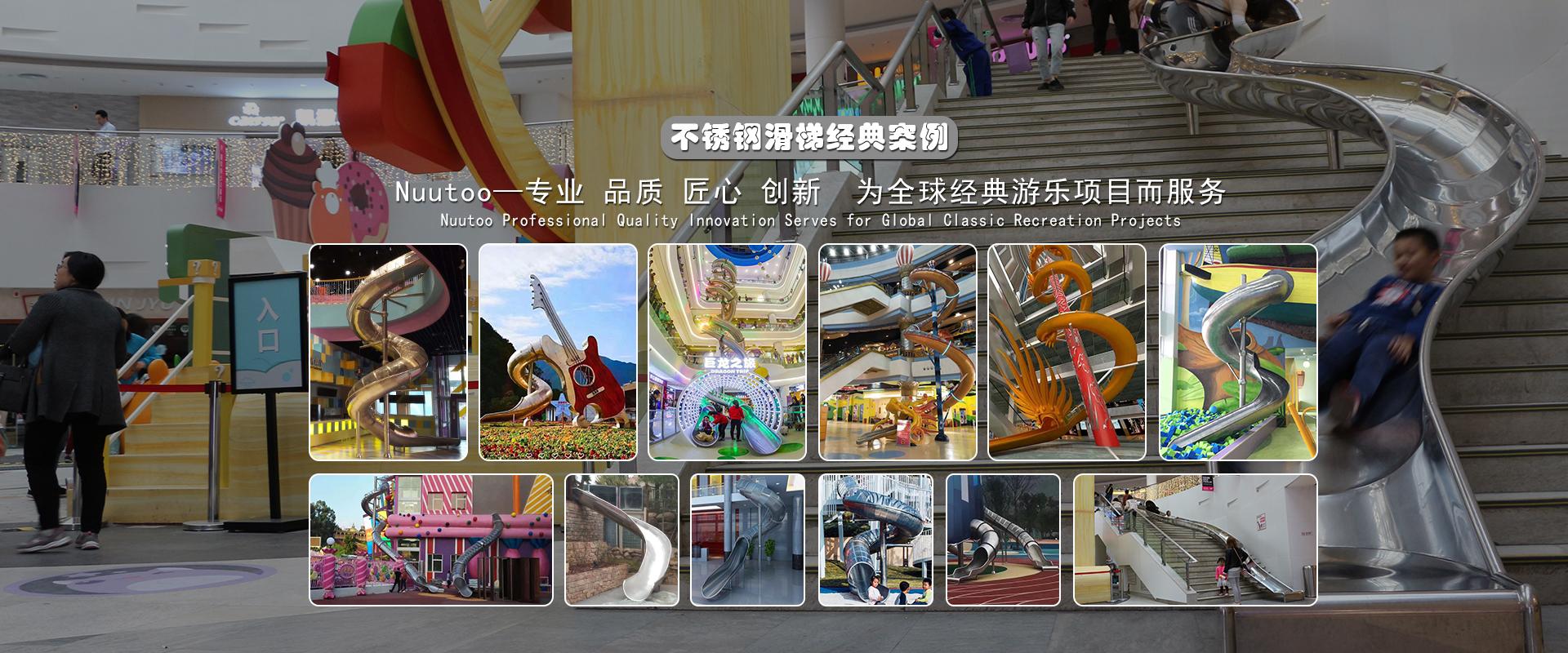 294_乐图户外非标游乐设备+组合滑梯+不锈钢滑梯+室内儿童乐园设备2